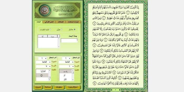 Al qur'an mushaf Madinah